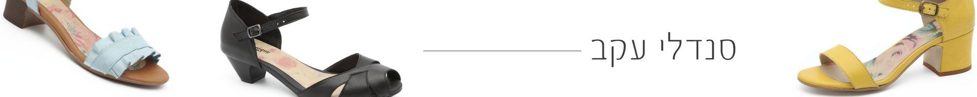 בלעדי לאתר - דגם נינה: סנדלים בצבע שחור